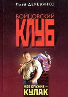 Обложка книги  - Железный кулак
