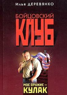 Обложка книги  - Кровавое шоу