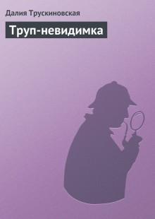 Обложка книги  - Труп-невидимка