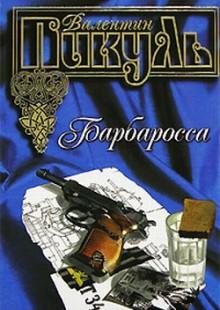 Обложка книги  - Барбаросса