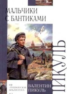 Обложка книги  - Мальчики с бантиками