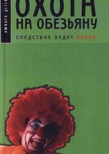 Обложка книги  - Охота на обезьяну