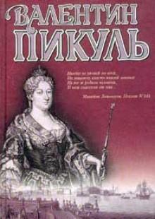 Обложка книги  - Слово и дело. Книга 1. Царица престрашного зраку