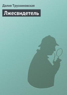 Обложка книги  - Лжесвидетель
