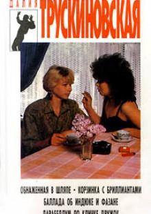 Обложка книги  - Обнаженная в шляпе
