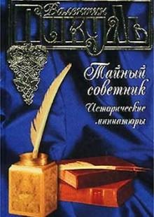 Обложка книги  - Тайный советник. Исторические миниатюры