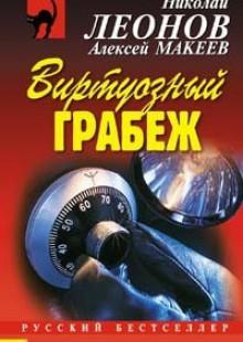 Обложка книги  - Виртуозный грабеж