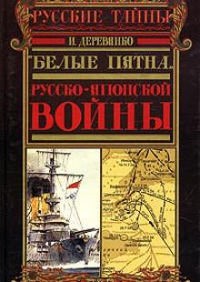 Обложка книги  - Русская разведка и контрразведка в войне 1904—1905 гг.
