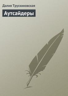 Обложка книги  - Аутсайдеры