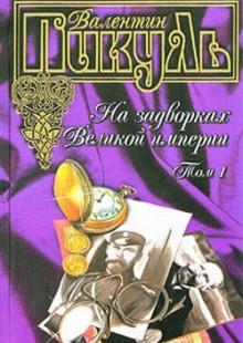 Обложка книги  - На задворках Великой империи. Книга первая: Плевелы