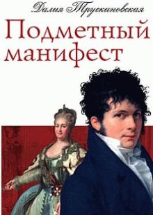 Обложка книги  - Подметный манифест