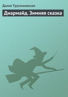 Обложка книги  - Диармайд. Зимняя сказка