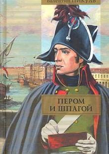 Обложка книги  - Пером и шпагой