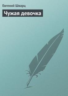 Обложка книги  - Чужая девочка