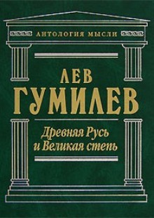Обложка книги  - Древняя Русь и Великая степь