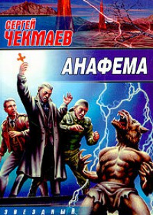 Обложка книги  - Анафема