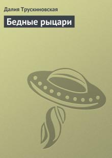 Обложка книги  - Бедные рыцари