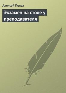Обложка книги  - Экзамен на столе у преподавателя