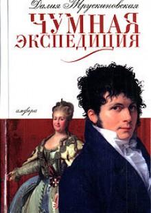 Обложка книги  - Сыск во время чумы