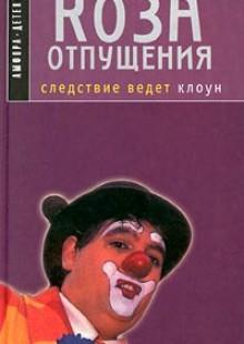 Обложка книги  - Коза отпущения