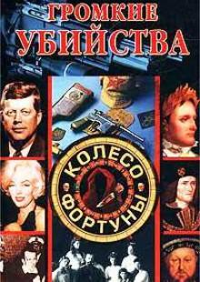 Обложка книги  - Громкие убийства