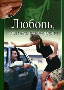 Обложка книги  - Любовь, которая вас разоряет