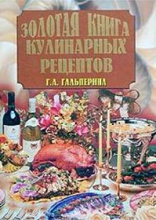 Обложка книги  - Золотая книга кулинарных рецептов