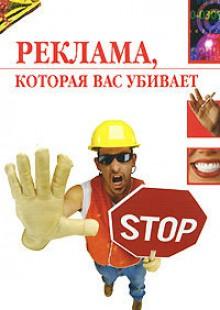 Обложка книги  - Реклама, которая вас убивает