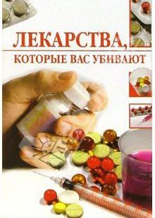 Обложка книги  - Лекарства, которые вас убивают
