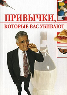 Обложка книги  - Привычки, которые вас убивают
