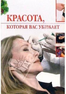 Обложка книги  - Красота, которая вас убивает