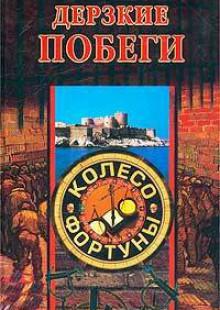 Обложка книги  - Дерзкие побеги