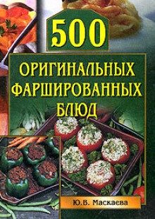 Обложка книги  - 500 оригинальных фаршированных блюд
