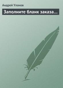 Обложка книги  - Заполните бланк заказа…
