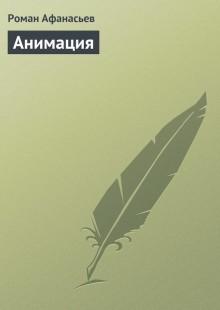 Обложка книги  - Анимация