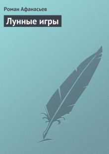 Обложка книги  - Лунные игры