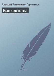 Обложка книги  - Банкротства