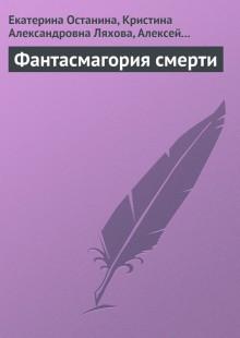 Обложка книги  - Фантасмагория смерти