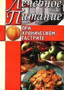 Обложка книги  - Лечебное питание при хроническом гастрите