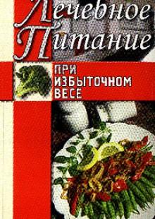 Обложка книги  - Лечебное питание при избыточном весе