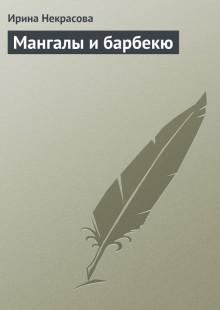 Обложка книги  - Мангалы и барбекю