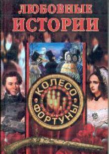 Обложка книги  - Любовные истории