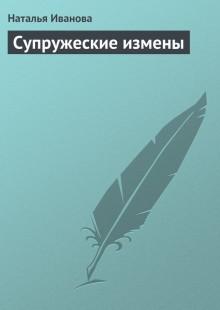 Обложка книги  - Супружеские измены