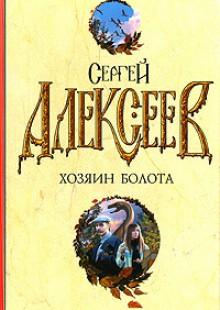 Обложка книги  - Хлебозоры