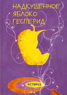 Обложка книги  - Надкушенное яблоко Гесперид