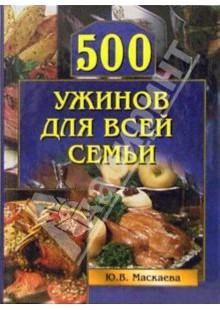 Обложка книги  - 500 ужинов для всей семьи