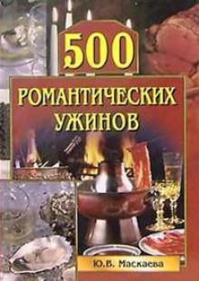 Обложка книги  - 500 романтических ужинов