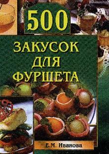Обложка книги  - 500 закусок для фуршета