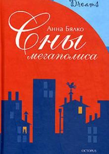 Обложка книги  - Сны мегаполиса (сборник)