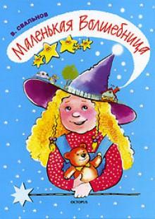 Обложка книги  - Маленькая Волшебница